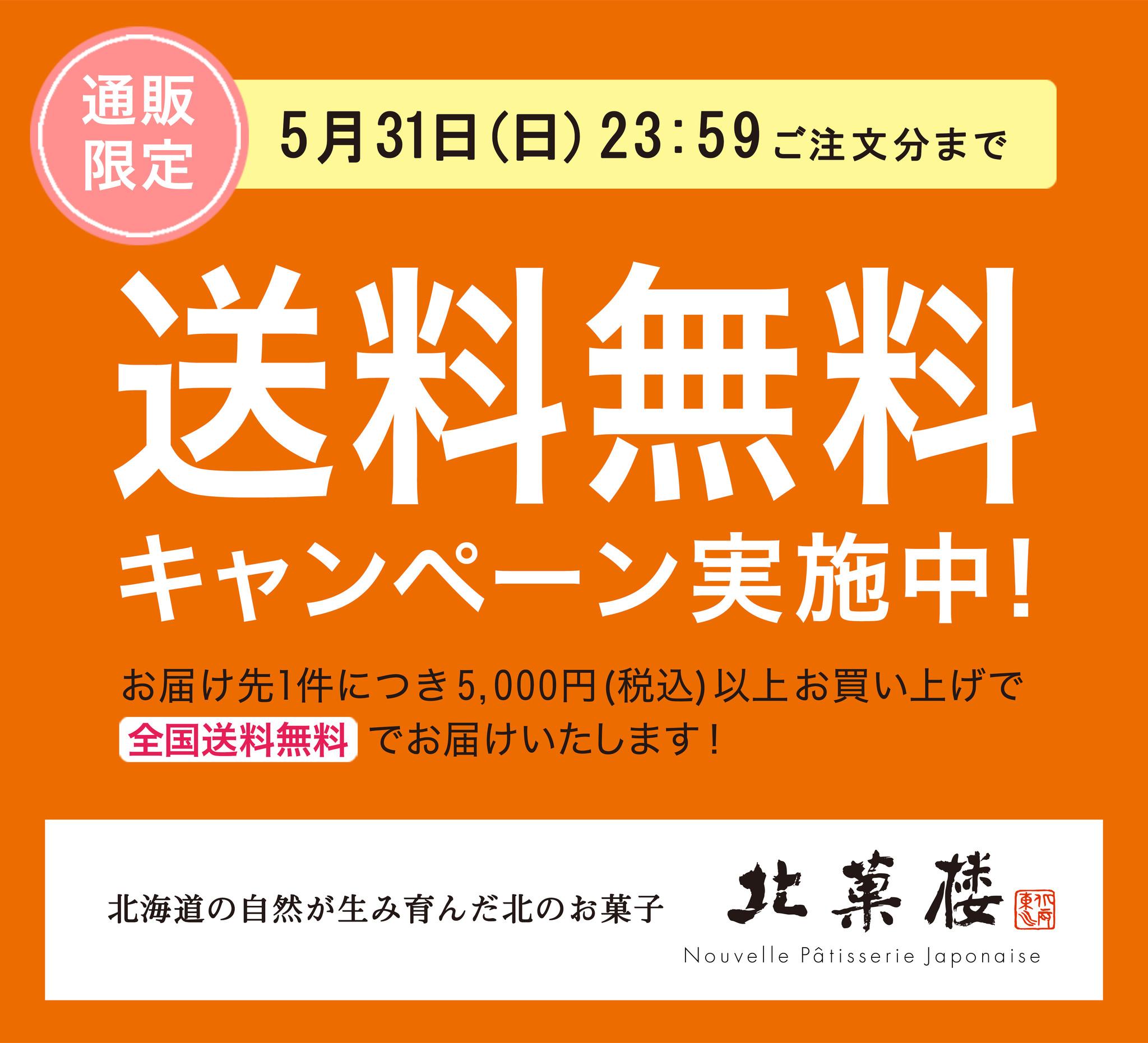 北菓楼が送料無料》5,000円以上お買上げで送料が無料となる、通販限定 ...