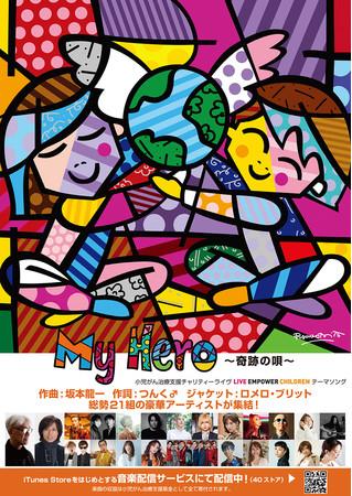 My Hero~奇跡の歌~ではジャケットアートを担当。