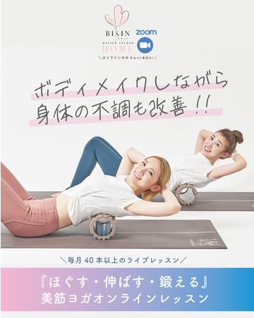美筋ヨガオンラインスタジオHOME