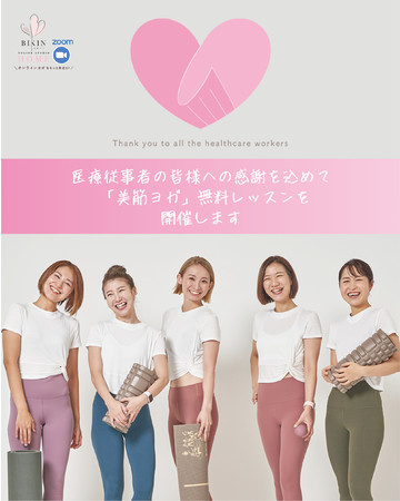 Thanks healthcare workers美筋ヨガレッスン