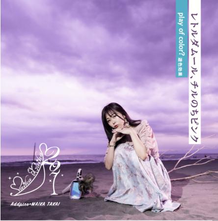 Addpico×高井舞香 イベントオリジナルCDジャケット