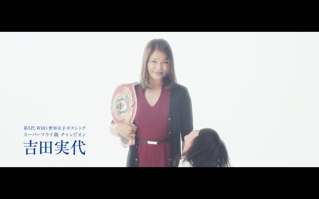 吉田実代/WBO女子世界スーパーフライ級チャンピオンでありながら、ひとたびリングを降りると子育てに奮闘する普通のお母さん。