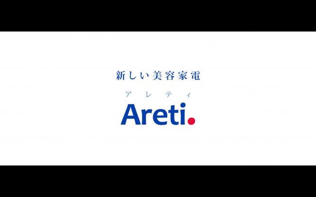 「新しい美容家電は、Areti(アレティ)」