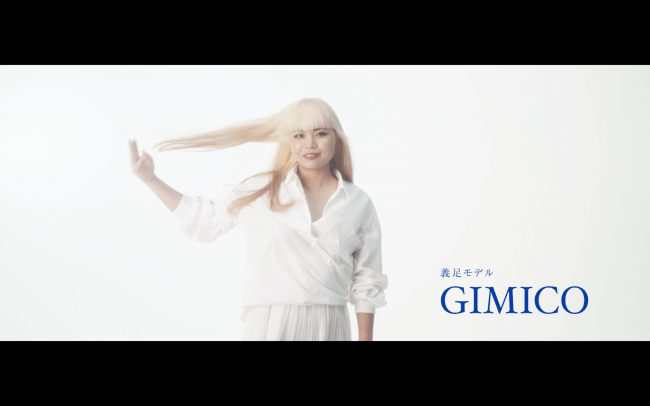 GIMICO/日本で初めての義足モデル