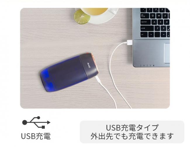 USB充電タイプ 外出先でも充電できます