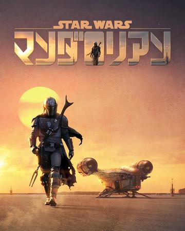 (C)2020 Lucasfilm Ltd.