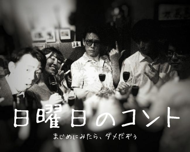 施設スタッフでもある真坂雅は企画制作と 役者もつとめながらコント4作品を披露。