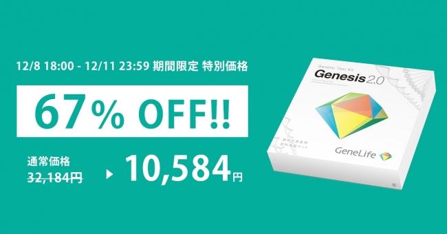 �genelife���������������no1��������������