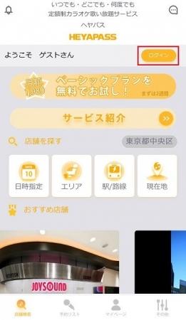 HEYAPASSアプリトップ画面(右上より会員登録)