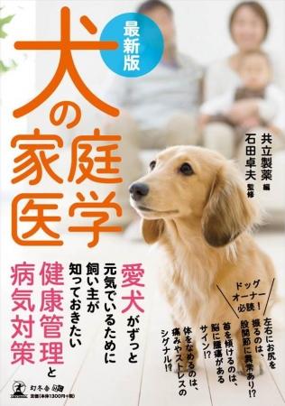 共立製薬が『犬の家庭医学 最新...