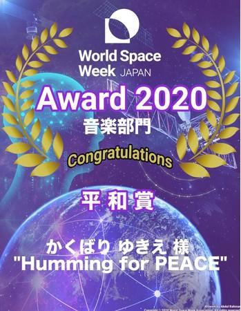 2020年国連世界宇宙週間音楽部門で平和賞受賞