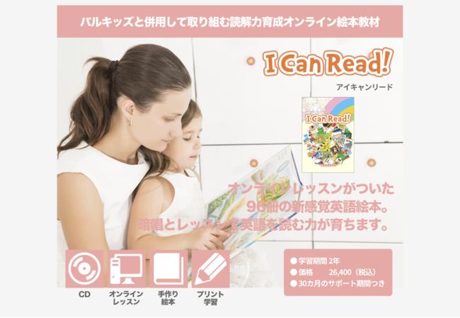 オンライン英語絵本I Can Read!・I Love Reading!