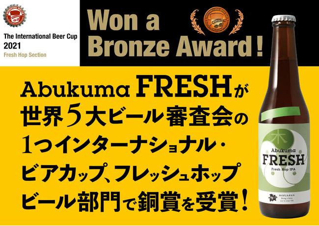 Won a Bronze Award!