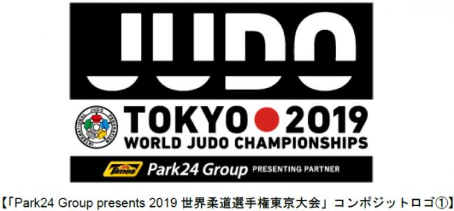 2019世界柔道選手権東京大会」にプレゼンティングパートナー(冠 ...