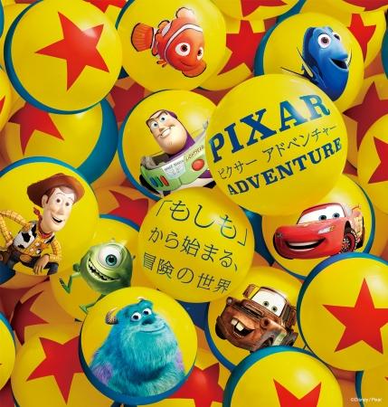 (C)Disney Pixer
