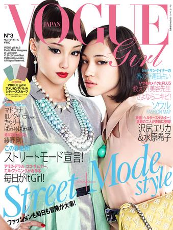 VOGUE girl No.3(3月12日発売)...