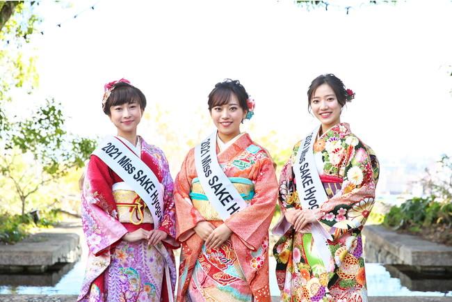 写真左から:「2021 Miss SAKE 兵庫 準グランプリ」清家すみれさん、 「2021 Miss SAKE 兵庫 グランプリ」川崎悠加里さん、 「2021 Miss SAKE 兵庫 準グランプリ」上根馨さん