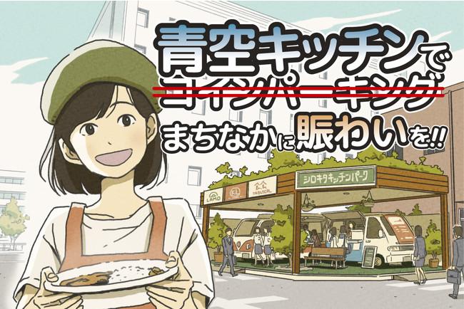空き地→コインパーキングはもうやめよう!和歌山のまちなかに青空キッチンを作りたい!!