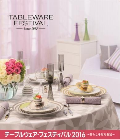 ウェア フェスティバル テーブル