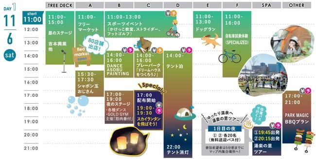 11月6日(土)のTIME TABLE
