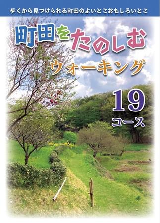 町田を楽しむウォーキング19コース表紙