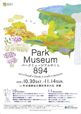 パークミュージアム894