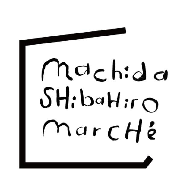シバヒロマルシェロゴ
