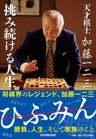 『天才棋士 加藤一二三 挑み続ける人生』加藤一二三・著