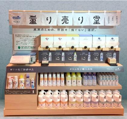 「量り売り堂」では、衣料用洗剤「アタック ZERO」と「エマール」、柔軟剤「フレア フレグランス IROKA」、食器用洗剤「キュキュット」 を販売予定