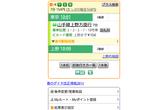【ジョルダン 乗換案内】路線検索サービス最速対応!消費税率 ...