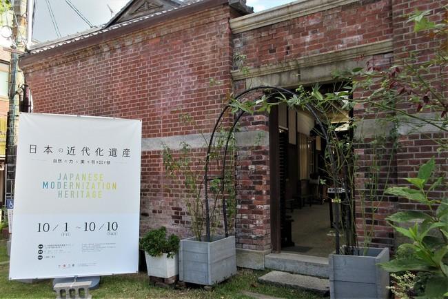 山口県下関市・旧下関英国領事館で10月10日(日)まで開催中の「近代化遺産フォーラム2021」 会場の附属屋ギャラリー入口の様子