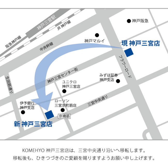 「KOMEHYO神戸三宮店」の移転リニューアル