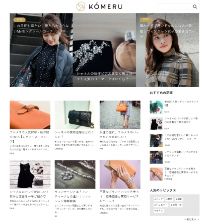 「KOMERU」サイトイメージ