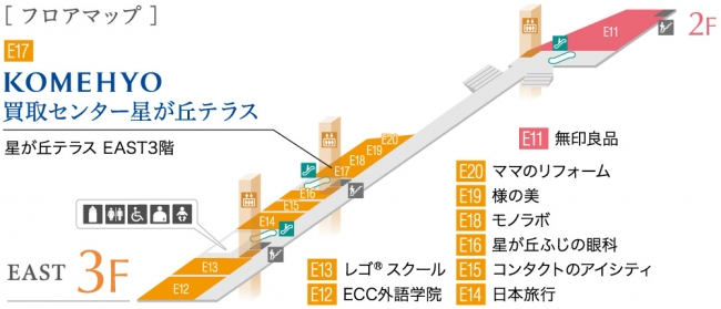 「KOMEHYO買取センター星が丘テラス」フロアマップ