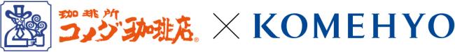 """「コメダ珈琲店」×「KOMEHYO」関東初!買取イベント コメダ珈琲店 横浜江田店にて5月9日(木)~21日(火)期間限定開催  いつもの時間・いつもの場所が、""""ついで査定""""で新たな価値を生む時間に"""