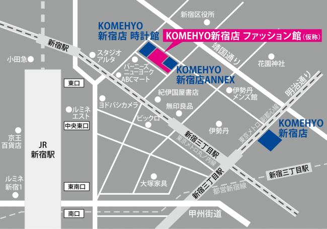 新宿駅東口のKOMEHYO店舗MAP