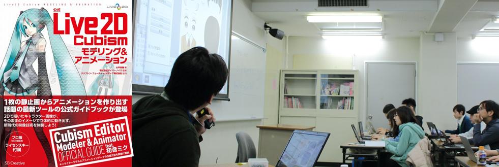 【東洋美術学校】2Dイラストをそのまま立体表現に!Live2Dを活用してモバイルゲーム、アプリに特化したCGアニメーションの授業を産学連携で開始します。