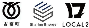 株式会社LOCAL2、株式会社シェアリングエネルギー、福岡県吉富町との三者間で、官民パートナーシップによるSDGsの実践を目的とした「脱炭素社会」の実現に向けて、包括連携協定を締結します。