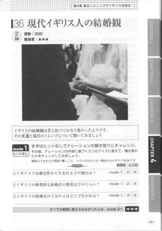 【最新刊】[音声DL付]究極のビジネス英語リスニン …