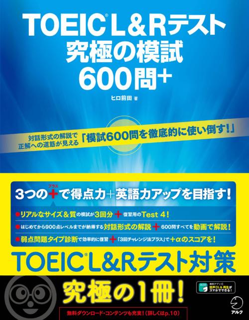 これはただの本ではない。学ぶ場だ」―全600問を動画で解説、『TOEIC® L&Rテスト 究極の模試 600問+』3月12日発売|株式会社アルクのプレスリリース