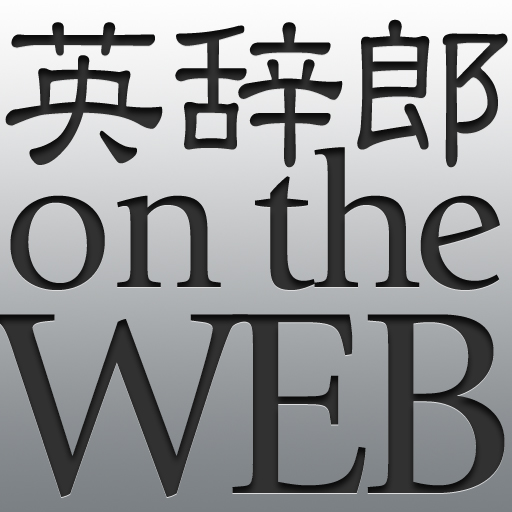 英辞郎 on the WEB』のiPhone / ...