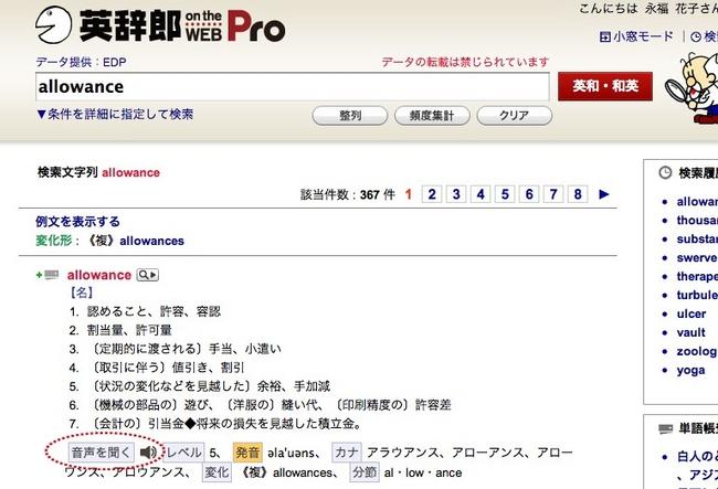 英辞郎 on the WEB Pro」に、英...