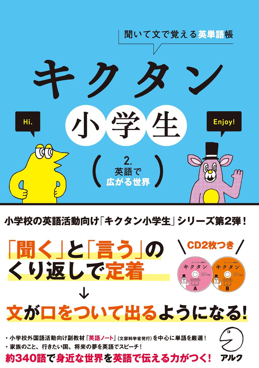 『キクタン小学生 2. 英語で広がる世界』発売。 小学校の英語活動に役立つ英単語を、チャンツのリズムにのって楽しく身に付ける!