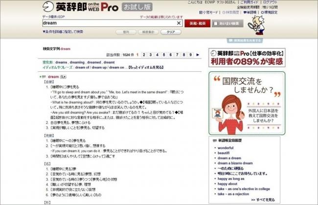英辞郎 on the WEB Pro お試し版...
