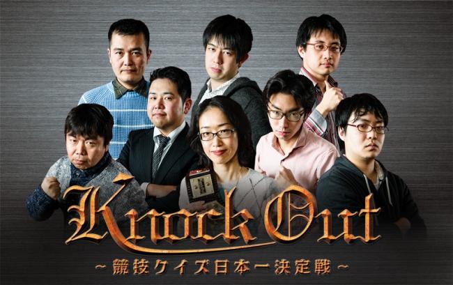 『第2回KNOCK OUT~競技クイズ日本一決定戦~』(C)東北新社 写真提供:QUIZ JAPAN