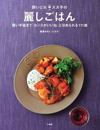書籍「酔いどれスヌ子の麗しゴハン」&キッチングッズ三種の神器セット(10名様)