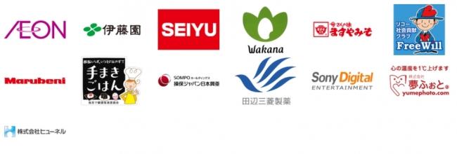2016年協賛企業一覧