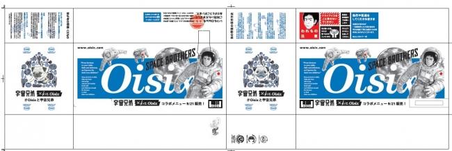 「宇宙兄弟」仕様のお届け箱デザイン