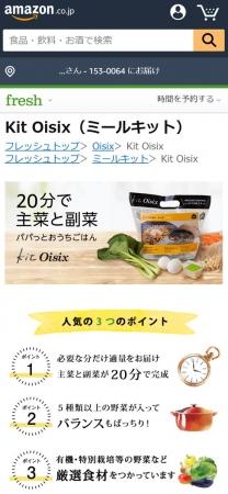 Amazonフレッシュ内「Kit Oisix」のブランドページ