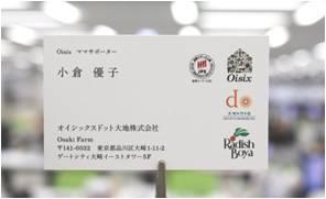 「Oisixママサポーター」の名刺